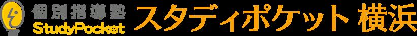 スタディポケット横浜